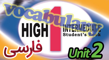 معنی فارسی لغات High1 کانون زبان