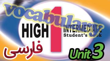 معنی لغات High1 درس به درس فارسی