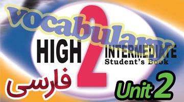 معنی فارسی کلمه های high 2 کانون زبان