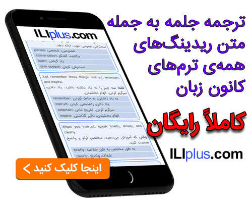 ترجمه متن ریدینگ کتاب های کانون زبان ایران