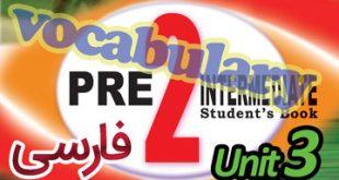 لغات Pre 2 معنی فارسی ILI کانون زبان
