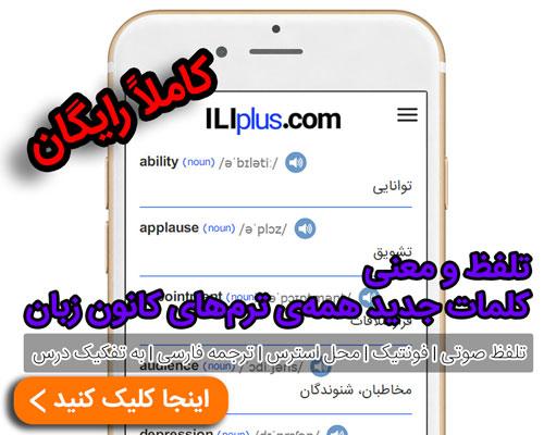 تلفظ و معنی لغت های کتاب های کانون زبان ایران