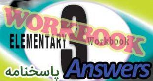جواب ورک بوک المنتری Elementary 3 کانون زبان