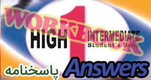 جواب ورک بوک High 1 های وان