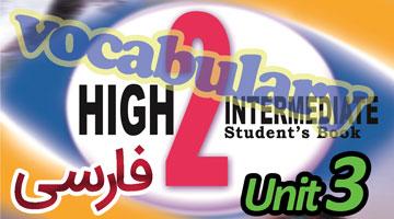 معنی کلمات High 2 به ترتیب درس به درس