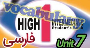 لغات درس 7 ترم High 1