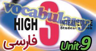 معنی لغات High 3 درس به درس یونیت9