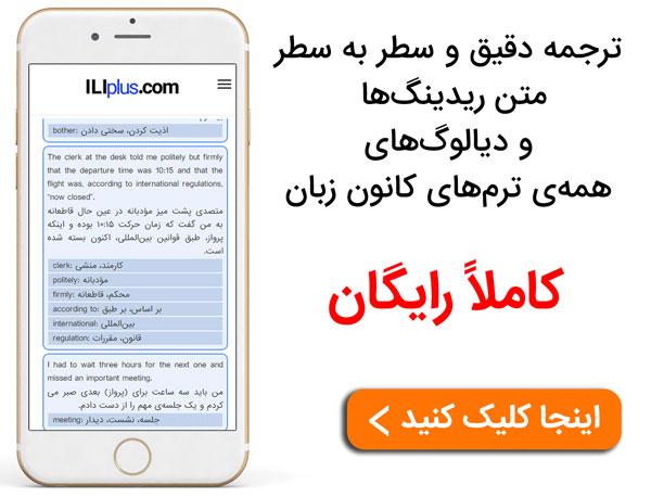 ترجمه فارسی متن کتاب های کانون زبان