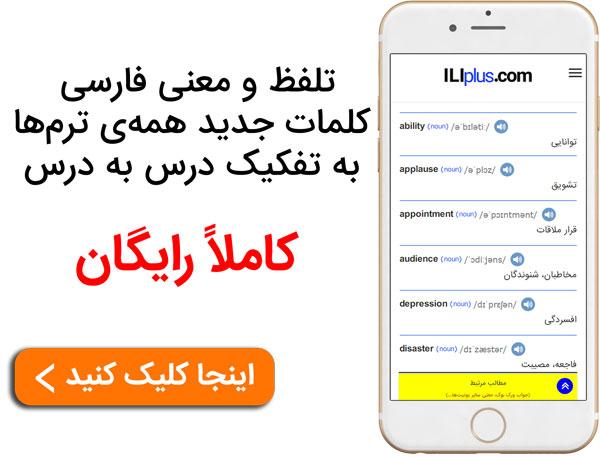 معنی فارسی لغات ترم های کانون زبان