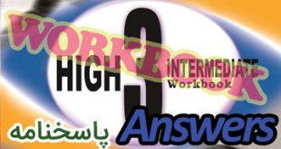 جواب ورک بوک High 3 کانون زبان ILI