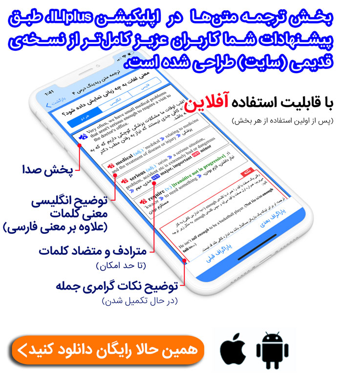 بخش ترجمه متنها در اپلیکیشن کاملتر از سایت است - رایگان دانلود کنید
