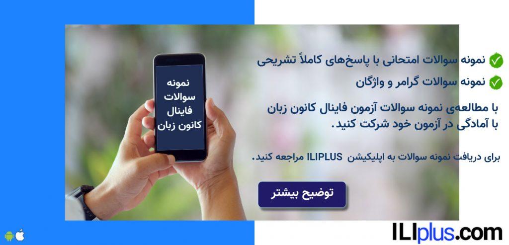 نمونه سوالات امتحانات فاینال کانون زبان ایران