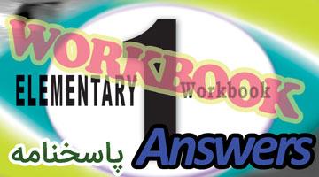 جواب ورک بوک المنتری ۱ کانون زبان