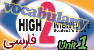 معنی کلمات درس اول High 2 به ترتیب درس به درس