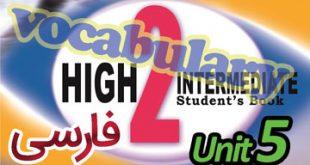معنی کلمات درس پنجم ترم High 2